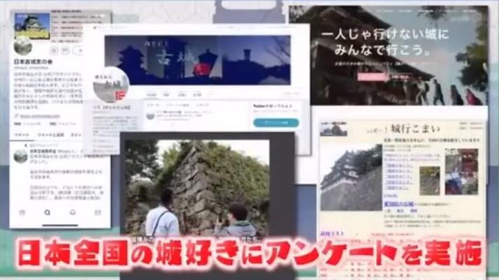 あなたも絶対行きたくなる!日本「最強の城」スペシャル