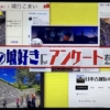 『あなたも絶対行きたくなる!日本「最強の城」スペシャル「第2弾」』