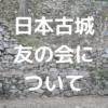 日本古城友の会について