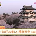 『あなたも絶対行きたくなる!日本「最強の城」スペシャル第3弾』