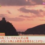 日本最強の城スペシャル第8弾